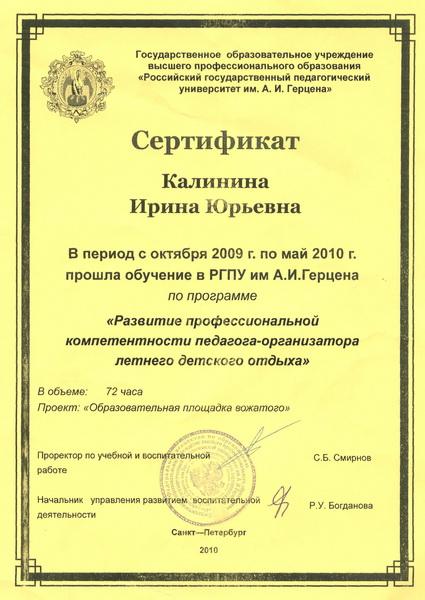 Грамоты и благодарности Калининой Ирины Юрьевны